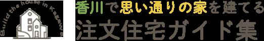 香川で思い通りの家を建てる注文住宅ガイド集
